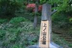 011uenoyama