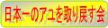 日本一のアユを取り戻す会